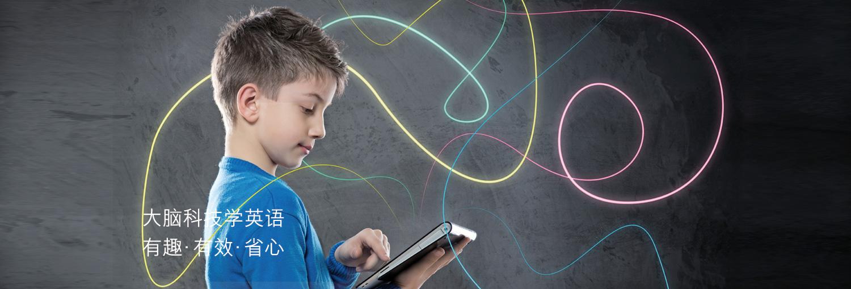 新时代的大脑地图_大脑科学证实的语言课程系统_大脑